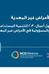 Sharjah Declaration on NCDs - Arabic version
