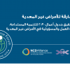 Sharjah Declaration adopted at Global NCD Alliance Forum 2015
