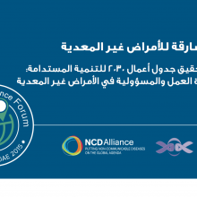 Sharjah Declaration on NCDs - Arabic version