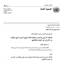UN High Level Meeting on NCDs - Final Political Declaration - Arabic